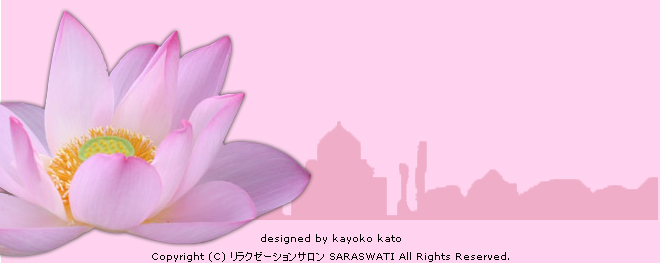 designed by kayoko kato  Copyright (C) リラクゼーションサロン SARASWATI All Rights Reserved.